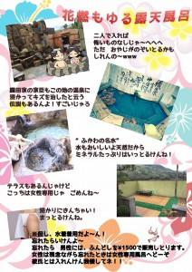 ふかわ混浴イベント2